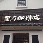 星乃珈琲店 狭山店 -