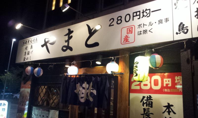 ニューヤマト 駅東口店 name=