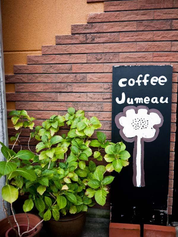 ジュモー name=