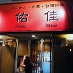 佑佳 - ベトナム・中華・台湾料理