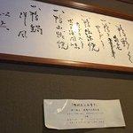 まりーな亭 - 道場氏直筆のお品書き。