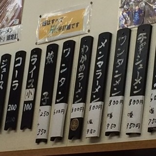岡崎麺 - 老舗