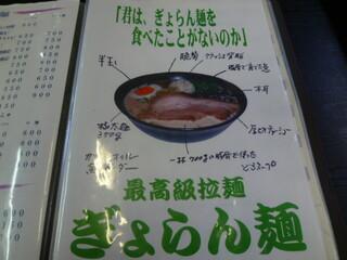 ぎょらん亭 - 【ぎょらん麺】メニュ~♪