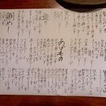 銀平 匠 - 一品料理(アラカルトメニュー)