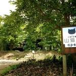 カフェ山猫軒 - かわいい看板が目印