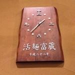 活麺富蔵 - 4周年おめでとうございます。