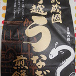 30050246 - うなぎ煎餅