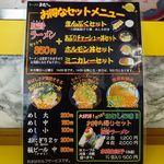 ラーメンまむし - メニュー(2014年8月現在) 1