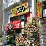 げんちゃんらーめん - 2014年8月22日オープン