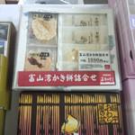 越中八尾観光会館 売店 - 越中おわら風の盆(富山湾かき餅詰め合わせ) 1,080円