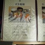 30057971 - すき焼き膳(2014.05)