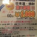 30059890 - 飲み放題メニュー(今度トライ希望)