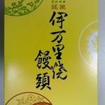 エトワール・ホリエ - 伊万里焼饅頭