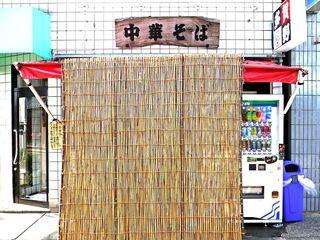 中華そば多賀野 - ちなみに店名は『タガノ』ではなく『タカノ』です。