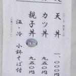 30067320 - 店内限定メニュー
