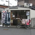 味美庵 - 2014年8月23日訪問