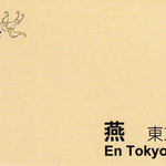 燕 東京茶楼 - 名刺