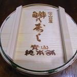 青山総本舗 - 鱒乃寿し