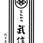 とんかつ武信 - 名刺