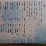 にし与 - メニュー(定食サイド)