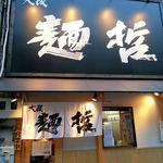 大阪麺哲 -
