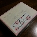 鶴屋寿 - 綺麗な包装です