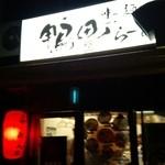 鴨町らーめん - 京阪・出町柳駅からすぐ