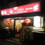30077984 - 福錦。深夜までやってます。