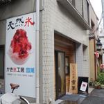 雪菓 - お店は巣鴨とげぬき地蔵のすぐ近くにあります。