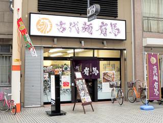 古代麺 有馬 田町店 - 古代麺 有馬さん