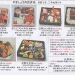 魚屋食房やましょう - 魚屋食房 やましょう高蔵寺店(愛知県)食彩品館.jp 撮影