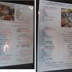 魚屋食房やましょう 高蔵寺店 - 魚屋食房 やましょう高蔵寺店(愛知県)食彩品館.jp 撮影