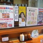 中清食堂 -