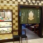 京甘味 文の助茶屋   - 京甘味 文の助茶屋 新横浜店