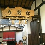 魚松 たぬき茶屋 -