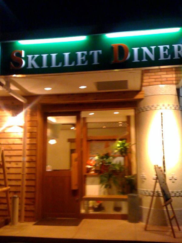 スキレットダイナー