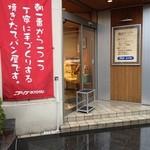 ブーケ<KYOYA> - ブーケ<KYOYA> 円町店の外観(13.01)