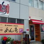 30091059 - 製餡工場の直売店です