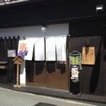 葉菜茶 - お店の外観