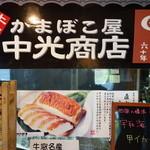 30094299 - 中光商店 2014/8/24