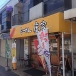 30095126 - Aセット(豚骨醤油+ライス)
