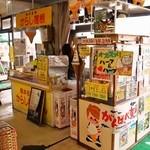 草千里レストハウス - ソフトクリーム&からしレンコンを売ってます