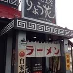 らーめん工房りょう花 高松東店 -