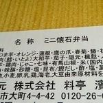 30098557 - ミニ懐石弁当 原材料