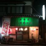 居酒屋しまちゃん - 外観写真: