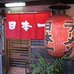 ラーメン日本一 - 店舗