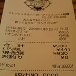 フレッシュネスバーガー - 930円