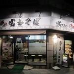 """名代 富士そば - """"富士そば 巣鴨駅前店""""の外観。"""