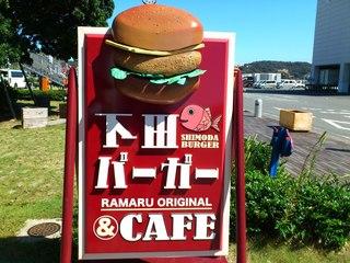カフェ&ハンバーガー ラーマル - 看板
