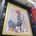 札幌 炎神 - 看板